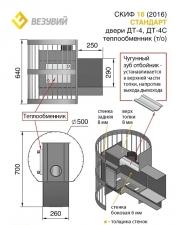 СКИФ СТАНДАРТ 16 (ДТ-4) С Т/О 2016